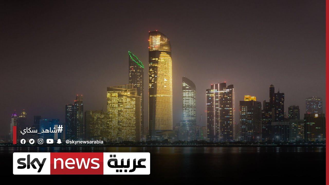 الإمارات رابع أفضل وجهة عالمية للعيش والعمل | #الاقتصاد  - 14:54-2021 / 10 / 20