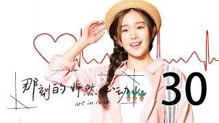 【English Sub】那刻的怦然心动 30丨Art In Love 30(主演:阚清子,胡宇威,洪尧,刘品言)【未删减版】 thumbnail