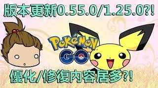 【Pokémon GO】13隻萬用型攻擊者?!(玩家培養了幾隻?!)