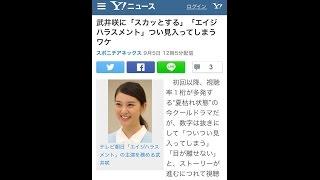 武井咲に「スカッとする」「エイジハラスメント」つい見入ってしまうワ...