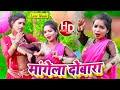 Anshu Bala - Mangela Dubara -2020 Ka Hd -मांगेला दुबारा  -Love Bhojpuri