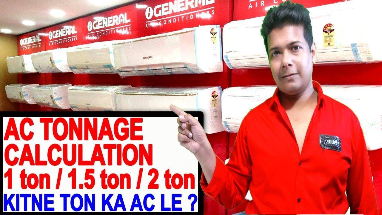 AC Ton Calculation For Room | AC Tonnage Calculation | AC कितने टन का लेना  चाहिए ?