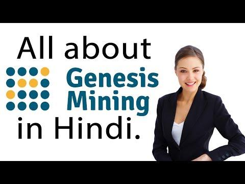 All About Genesis Mining In Hindi. जेनेसिस माइनिंग पे इन्वेस्ट करो और पैसे / बिटकॉइन कमाओ