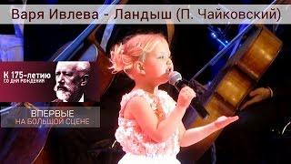 Варя Ивлева - Ландыш (П. Чайковский)