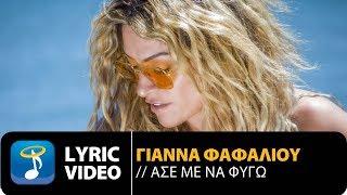 Γιάννα Φαφαλιού - Άσε Με Να Φύγω (Official Lyric Video)