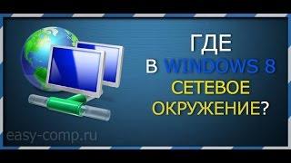 где сетевые подключения в Windows 8, Windows 10