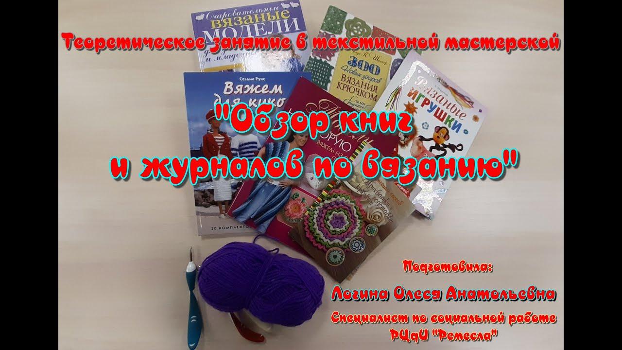 Теоретическое занятие в текстильной мастерской. «Обзор книг и журналов по вязанию»