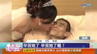 【中視新聞NEW一下】罕見腎細胞癌末期男 妻不離不棄病房婚禮 20140715 thumbnail