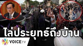 Overview-ประยุทธ์เครียด ประชาชนบุกล่าถึงบ้าน หลบราบ1ยังไม่รอด คนเยอะจนตำรวจถอย คอนเทนเนอร์เอาไม่อยู่