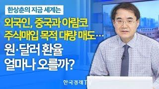 [한상춘의 지금세계는] 외국인, 중국과 아람코 주식매입 목적 대량 매도…원‧달러 환율 얼마나 오를까? / 한국경제TV