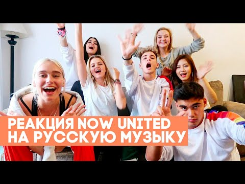 Реакция Now United на РУССКУЮ МУЗЫКУ   ЕГОР КРИД, КАТЯ АДУШКИНА, MONATIK, FEDUK.