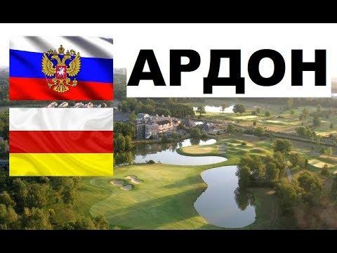 АРДОН 🏠💖🌼 (Северная Осетия) ~ Твой город.