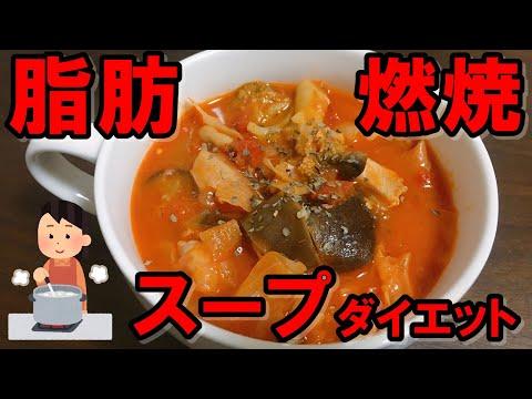 【ダイエット】簡単!脂肪燃焼スープ