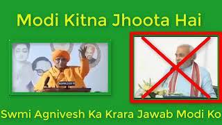 Swami agnivesh ka karara jawab modi ko