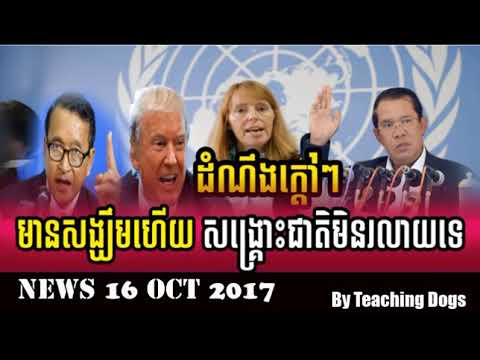 Cambodia News: Today RFI Radio France International Khmer Morning Monday 10/16/2017
