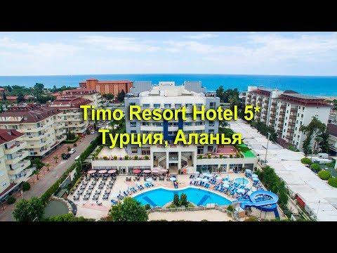 Timo Resort Hotel 5* - Алания