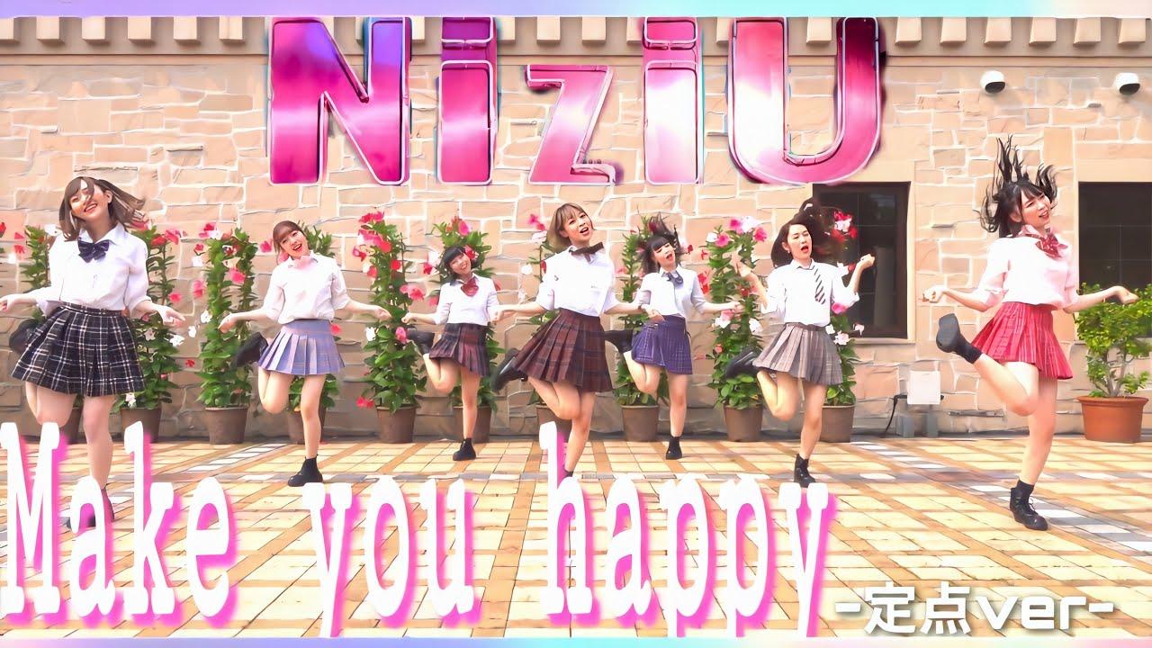 定点ver【覚えて踊ろう‼︎】Make you happy 【NiziU】【dance】【踊ってみた】