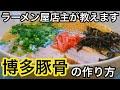 【超うまい】博多豚骨ラーメンの作り方【とんこつ】