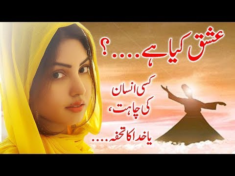 What is Love, Attraction and Ishq. Hindi/ Urdu