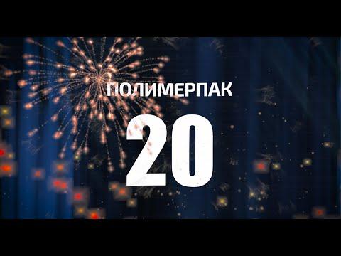 Полимерпак 20 лет