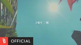 [M/V] Lovelybut(러블리벗) - So,Good bye (Vocal by Tae Sub)(그래서 이별)