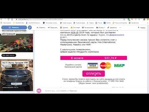 Оплата заказа Эйвон/Avon при получении на Центр Аvon