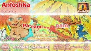 "Russian Karaoke - ""Antoshka"" Children's folk song"