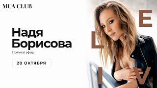 Надя Борисова  «Голливудская волна на кудрявых волосах» Makeuptrend и Muaclub