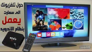 تحويل اي تلفزيون الى سمارت يعمل بنظام الاندرويد Review Android TV Box MXIII-G