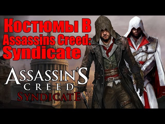 ??????? ? Assassins Creed: Syndicate (????????) - ??? ??????? ??? ????????