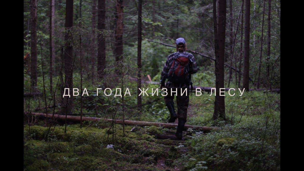 Два года жизни в лесу