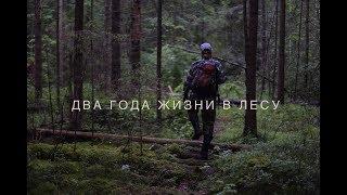 Два года жизни в лесу...