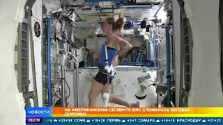 Американцы не пошли в русский сегмент МКС после поломки беговой дорожки