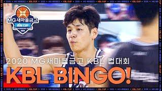 선수들이 직접 완성한 컵대회 빙고! (9.21,전주 K…