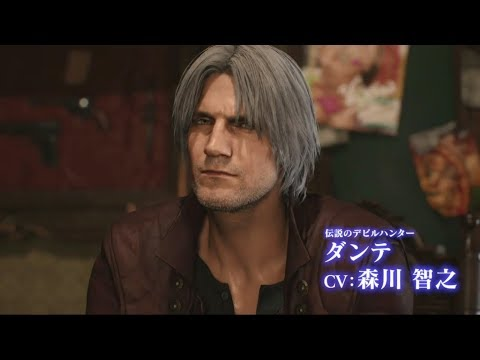 Devil May Cry 5 - Japanese Voice Cast Trailer (PS4, Xbox One) thumbnail