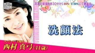 美魔女の洗顔法【美容口コミ広場TV第28回】(2/3)
