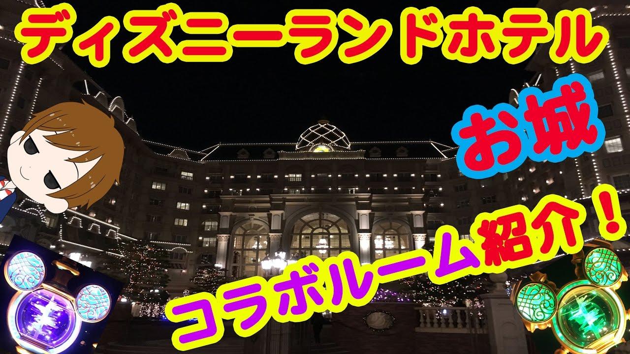ディズニー】東京ディズニーランドホテルのコラボルームをご紹介