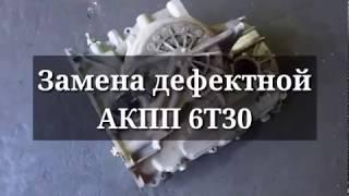 Замена АКПП 6T30