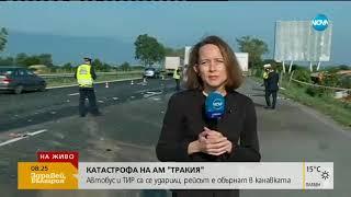 """Автобус и тир се удариха на АМ """"Тракия"""", рейсът е обърнат в канавката"""