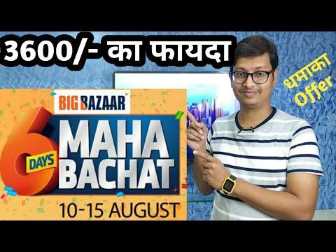 Big Bazaar MahaBachat Offer 2019 (3600/- का फायदा कैसे ले? PayTM, SBI ?)  Full Tutorial