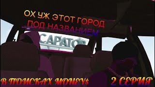 В поисках Money   2 серия   ох уж этот город под названием Саратов