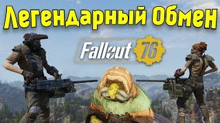 Fallout 76: Легендарный Обмен ✬ Стрелковое Оружие 3-ёх ★ Распродажа у Мурмры 25%