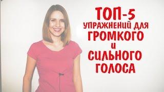 ТОП-5 УПРАЖНЕНИЙ ДЛЯ РАЗВИТИЯ ГРОМКОГО И СИЛЬНОГО ГОЛОСА | 10 УРОК РИТОРИКИ