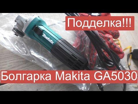 Подделка!  Болгарка (угловая шлифмашина) Makita GA5030 - YouTube