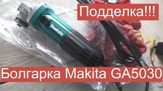 Подделка! Болгарка (угловая шлифмашина) Makita GA5030(, 2016-02-19T17:44:12.000Z)