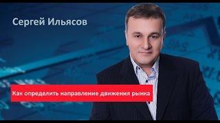 Сергей Ильясов. Как определить направление движения рынка