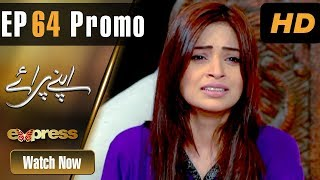 Pakistani Drama | Apnay Paraye - Episode 64 Promo | Express Entertainment Dramas | Hiba Ali