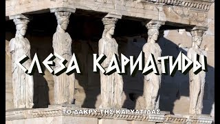 ΤΟ ΔΑΚΡΥ ΤΗΣ ΚΑΡΥΑΤΙΔΑΣ/ Με ελληνικους υποτιτλους