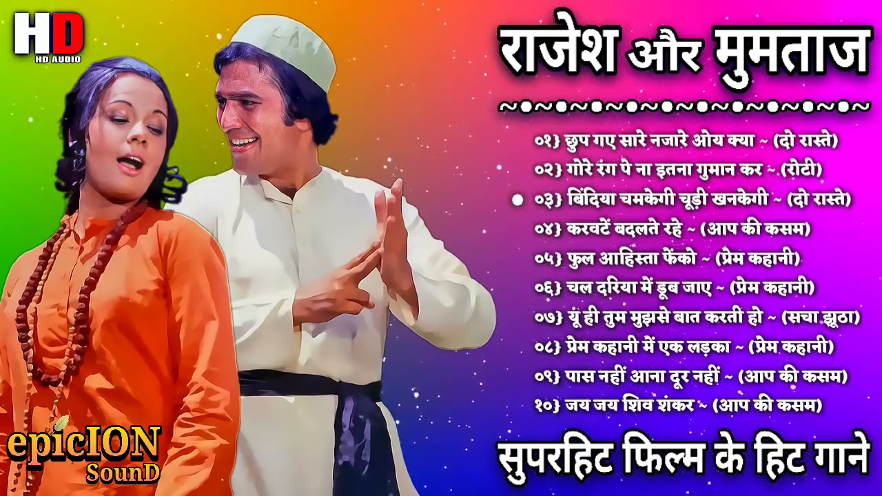 Download Rajesh Khanna Mumtaz Hit Songs   राजेश खन्ना और मुमताज़   सदाबहार पुराने गाने   Old Romantic Songs