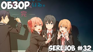 SerejOB - #32 - Розовая пора моей школьной жизни - сплошной обман 3